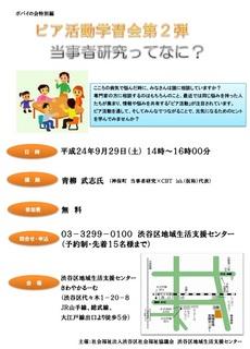 20120929piachirashi.jpg
