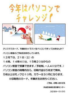 20131217pasocondecyarenji.jpg