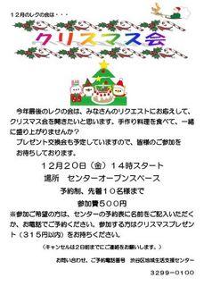 20131220lecnokaixmaskai.jpg