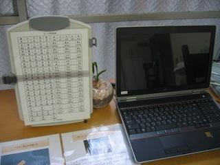 20120818pcroom2.JPG