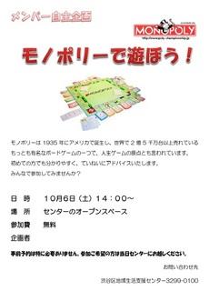 20121006memberjisyukikaku.jpg