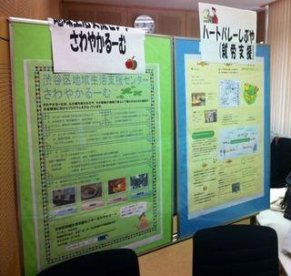 20121013kokorofesta4.JPG