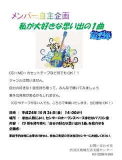 20121026memberjisyukikaku.jpg