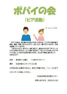 20121128popai.jpg