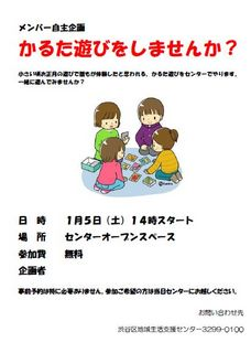 20130105jisyukikakukarutaasobi.jpg