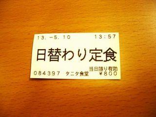 20130510tanita04.JPG
