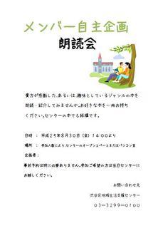 20130830jisyukikakuroudokukai01.jpg