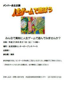 20130831jisyukikakujinseigame01.jpg