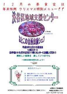 20131221cyusyokukai12chirashisyashin.jpg
