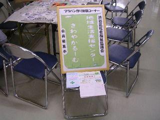 20141005sendagayamaturi03.JPG