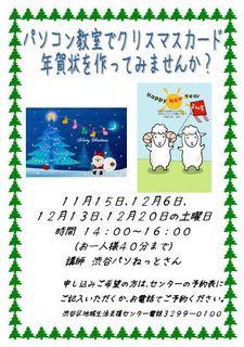 20141114nengajyo.jpg