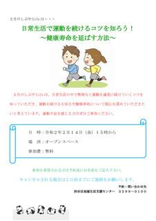 しぶやLifeちらしJPG.jpg