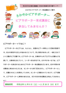 ピアサポーター育成講座案内【元年版】_p001.jpg