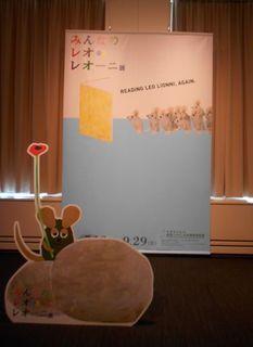 レオ・レオーニ展2.JPG
