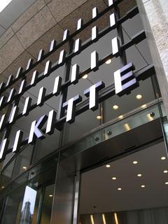 KITTEエントランス.jpg